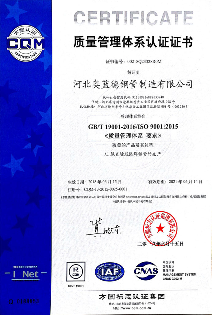 ISO 9001 Certificate in Chinese