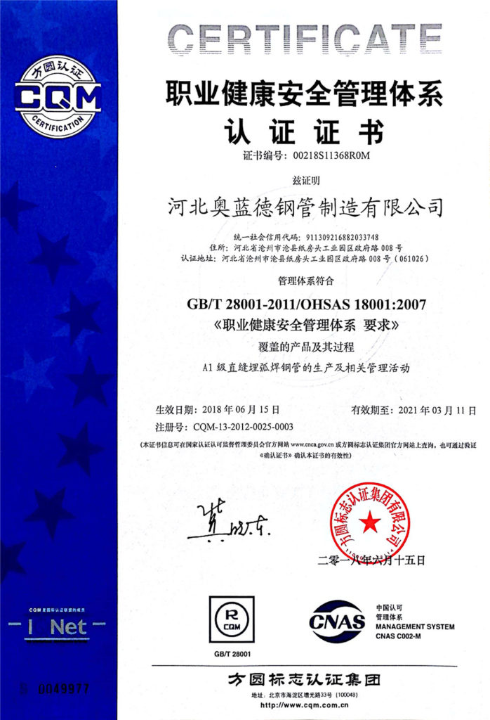OHSAS 18001 Certificate in Chinese